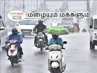 சென்னையை வெளுத்து வாங்கிய கனமழை: அடுத்த 2 நாட்களுக்கு நீடிக்க வாய்ப்பு