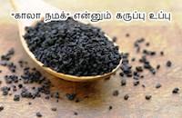 முட்டையின் மணமும், குணமும் நிறைந்த  'ப்ளாக் சால்ட்' : அதிகப்படியான எடைக்கு ஏற்ற மருந்து