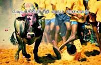 உலகப் பிரசித்தி பெற்ற அலங்காநல்லூர் ஜல்லிக்கட்டு: ஏறு தழுவ காத்திருக்கும் மாடுபிடி வீரர்கள்
