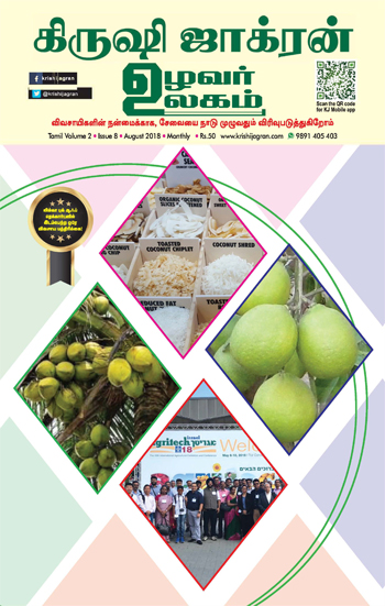 Krishi Jagran Tamil Magazine Subscription