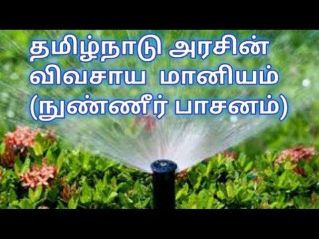 TN Micro Irrigation
